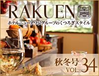 WEBマガジン -RAKUEN-