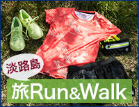 旅Run&Walk