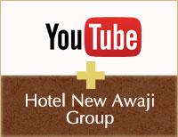 Youtube|ホテルニューアワジグループ