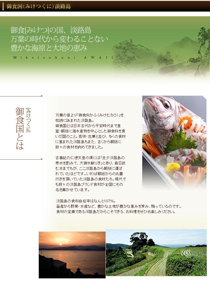 御食国(みけつくに)淡路島