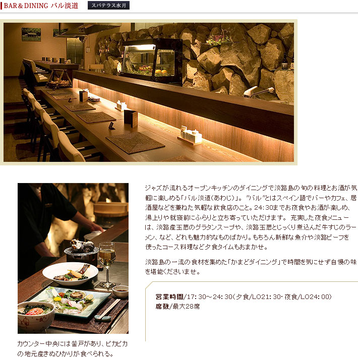 BAR&DINING バル淡道