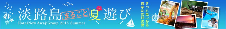 夏の淡路島はホテルニューアワジグループにお任せ!